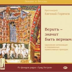 MP3 (2CD). Прот. Евгений Горячев: «Верить – значит быть верным».