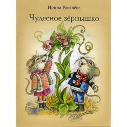 Рогалёва Ирина. Чудесное зёрнышко.
