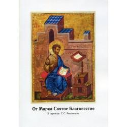 От Марка Святое Благовестие. В переводе С.С. Аверинцева