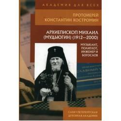 Прот. Константин Костромин. Архиепископ Михаил (Мудьюгин)
