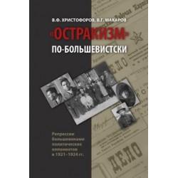 Остракизм по-большевистски: Преследования политических оппонентов в 1921–1924 гг.