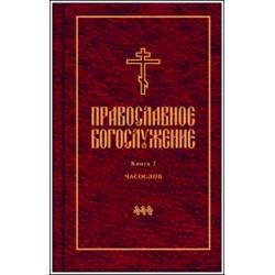 Православное богослужение. Книга 7. Последования часов, изобразительных, повечерия и полунощницы. Издание 2-е (файл PDF)