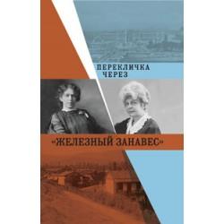 Перекличка через «железный занавес»: Письма Е.Герцык, В.Гриневич, Л.Бердяевой