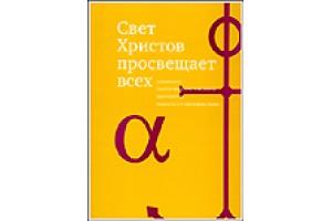 «Кого и чему учит история» альманах СФИ, посвященный церковно-исторической тематике