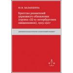 Исследование о группе «32-х» петербургских священников