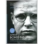 «Дитрих Бонхёффер. Праведник мира против Третьего Рейха»