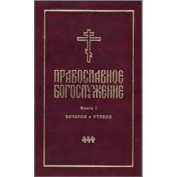 Православное богослужение. Книга 1. Вечерня и Утреня. Издание 3-е (файл PDF)