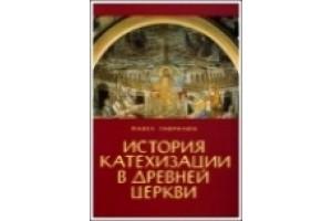 Книга по истории катехизации в древней церкви