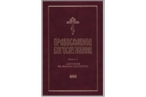 Православное богослужение. Книга 2. Литургия св. Иоанна Златоуста