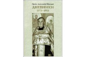 Прот. Александр Шмеман. Дневники 1973 - 1983