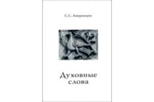 «Аверинцев как пример церковного учительства»