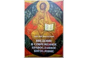 Фельми Карл Христиан. Введение в современное православное богословие.