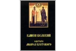 Канон Великий: творение святого Андрея Критского на русском языке в переводе митр. Никодима (Ротова)