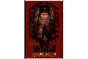 «Сталинской премии архиепископ...»