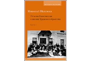 В издательстве ПСМБ вышла 3-я книга из серии «Беседы о братстве»