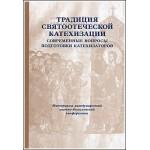 «Традиция святоотеческой катехизации: Современные вопросы подготовки катехизаторов»