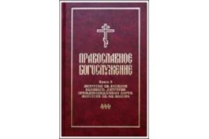 Православное богослужение. Книга 3. Литургия св. Василия Великого...