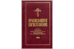 Издательством СФИ выпущен V том из серии «Православное богослужение»