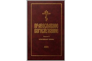 Вышла 6-я, заключительная книга серии переводов православного богослуженияна русский язык