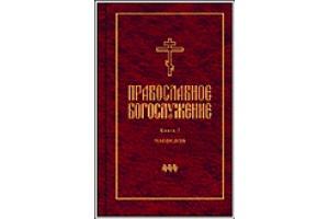 В Издательстве СФИ вышел Часослов – седьмой том серии переводов «Православное богослужение»
