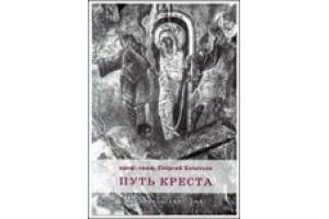 Свящ. Георгий Кочетков. Путь Креста. Проповеди 1997-2007