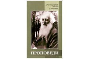 Проповеди архимандрита Сергия (Савельева)