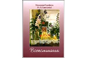 «Воспоминания» о жизни одной христианской общины...