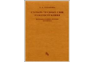 Переиздан «Словарь трудных слов из богослужения» Ольги Седаковой