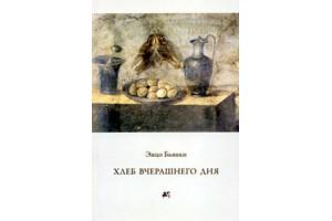 Широкий смысл простых вещей: о новой книге Бозе Энцо Бьянки