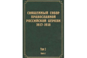 Вышел в свет первый том научного издания трудов Всероссийского Поместного Собора 1917-1918 гг.
