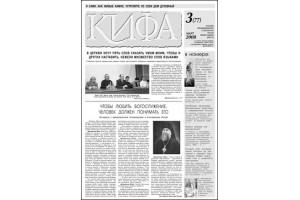 Вышел свежий номер газеты «Кифа» №3(77) март 2008 года