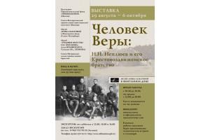 Николай Неплюев и его братство