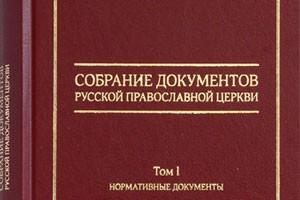 Вышел в свет первый том сборника нормативных документов Русской Православной Церкви