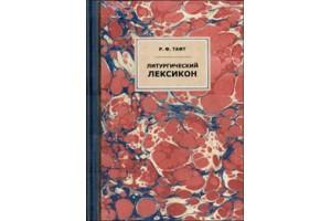 Издан на русском языке «Литургический лексикон» о. Роберта Тафта