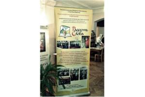 В Твери открылась первая межрегиональная книжная выставка-ярмарка «Радость слова»