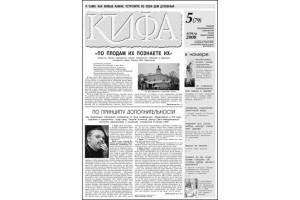 Вышел свежий номер «Кифа» №5(79)