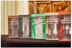 Книжная серия «Церковные реформы» станет первым систематическим научным исследованием деяний Собора