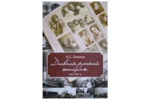 «Дневник русской женщины»: История XX века глазами очевидца