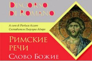 Почетный Папа Бенедикт XVI получил в подарок книгу Аверинцева