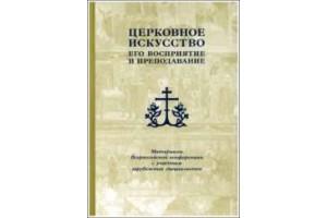 Презентация сборника «Церковное искусство...