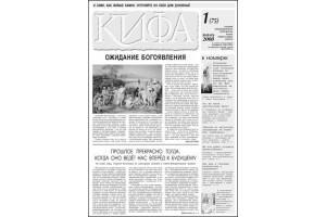 Вышел свежий номер газеты «Кифа» № 1(75)