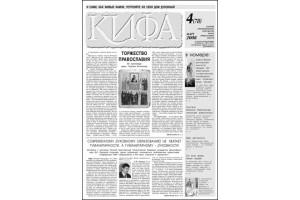 Вышел свежий номер газеты «Кифа» №4(78) март 2008 года