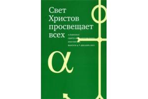 Альманах научных и учебных работ по Священному писанию и библеистике