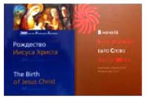 Институт перевода Библии подготовит аудиозапись Евангельских отрывков на более чем 80 языках