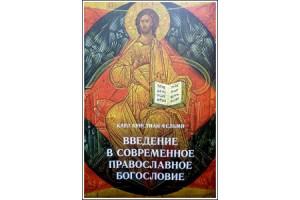 О книге Карля Христиана Фельми «Введение в современное православное богословие»