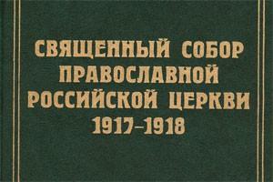 О научном издании документов Всероссийского Поместного Собора 1917-1918 гг.