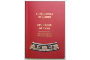 Вышло в свет Евангелие от Луки на корякском языке с параллельным русским текстом и аудиоприложением