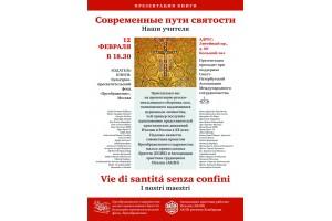 Приглашаем вас на презентацию замечательной книги «Современные пути святости: Наши учителя»