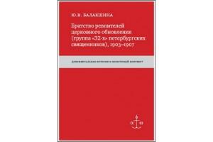 Презентация книги «Братство ревнителей церковного обновления (группа