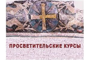 Образовательные богословские курсы (СПб)